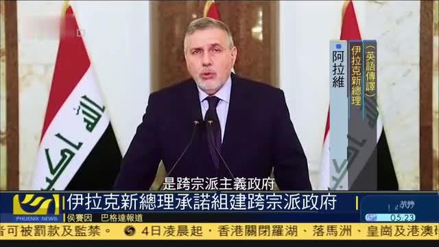 伊拉克新总理承诺组建跨宗派政府