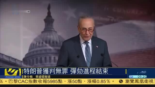 美国国会参议院判特朗普无罪,弹劾进程结束