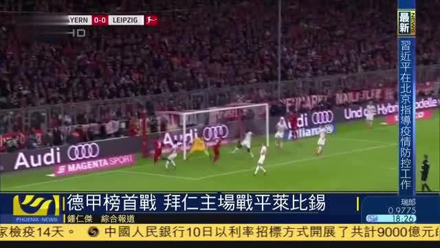德甲足球联赛榜首大战,拜仁主场战平莱比锡