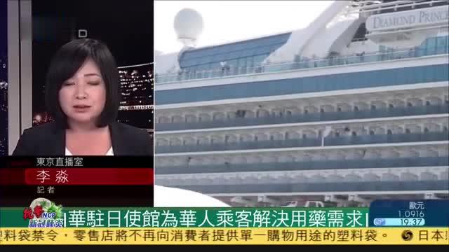 【现场连线】邮轮174人染疫,中国驻日使馆为华人送药