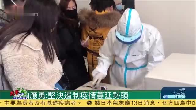 湖北省委书记应勇:坚决遏制疫情蔓延势头