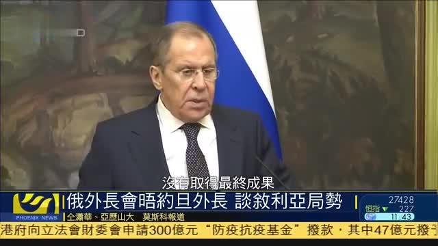 俄罗斯外长会晤约旦外长,谈叙利亚局势
