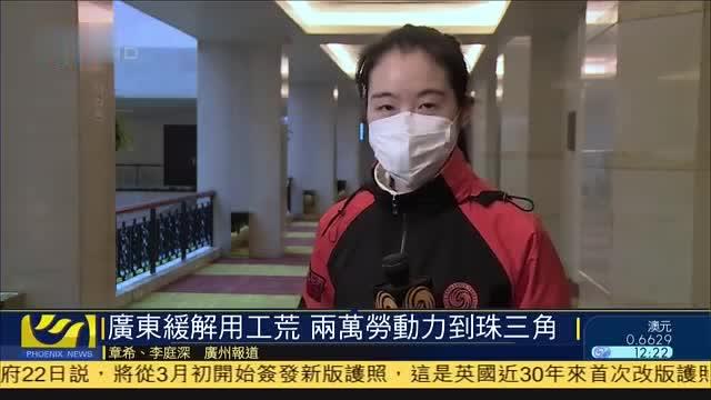 广东引导两万多劳动力到珠三角,缓解用工荒