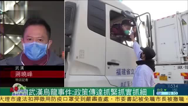 【记者连线】武汉通告乌龙事件:政策传达须实抓细
