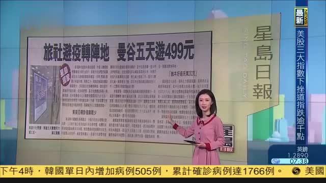 香港旅行社避疫情转移阵地,曼谷五天游仅499港元