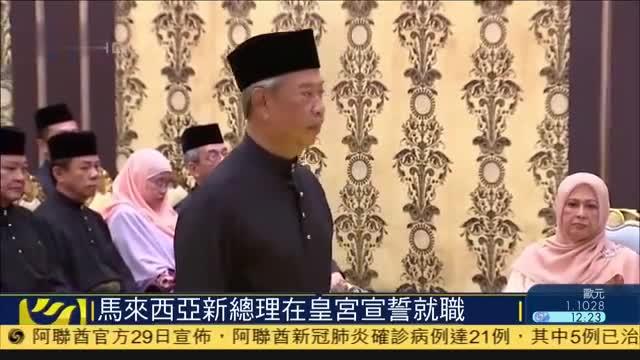马来西亚新总理毛希丁在皇宫宣誓就职