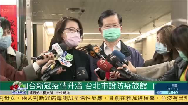 台湾新冠疫情升温,台北市设防疫旅馆