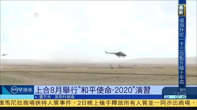 """俄军方:上合8月举行""""和平使命-2020""""演习"""