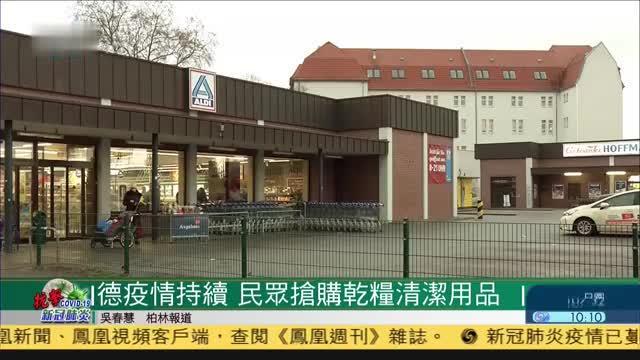 德国疫情持续,民众抢购干粮清洁用品