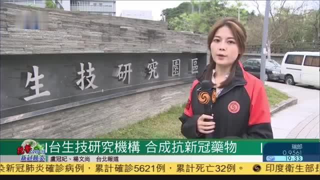 台湾生物科技智库合成可望对抗新冠病毒药物瑞德西韦