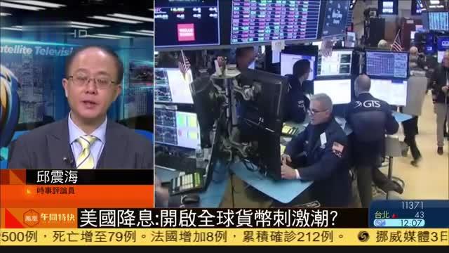 邱震海评美国降息:打开全球货币刺激潮?