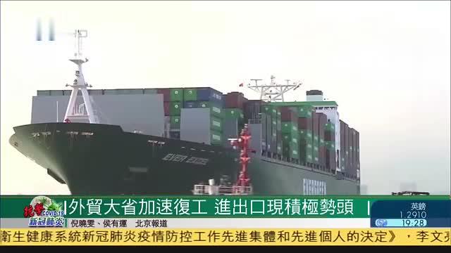 """外贸大省加速复工,进出口现""""恢复性增长""""积极势头"""