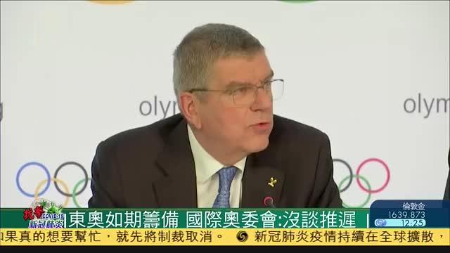 东奥如期筹备,国际奥委会:没谈推迟