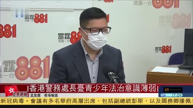香港警务处长忧青少年法治意识薄弱