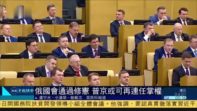 俄罗斯国会通过修宪,普京或可再连任掌权