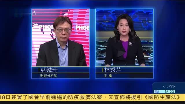 香港财经分析师:美股尚未跌停,港股仍有下调空间