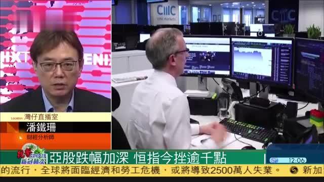 财经分析师:美股尚未跌停,港股仍有下调空间