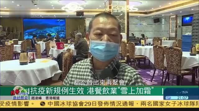 """抗疫新规例生效,香港餐饮业""""雪上加霜"""""""