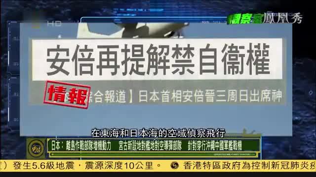 军情快报,日宫古新设导弹部队,针对穿行冲绳中国舰机