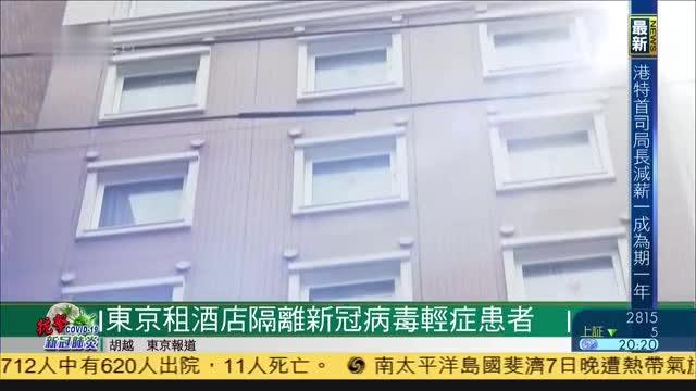 东京政府租用民间酒店,隔离新冠病毒轻症患者