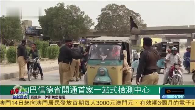 巴基斯坦信德省开通首家一站式新冠病毒检测中心
