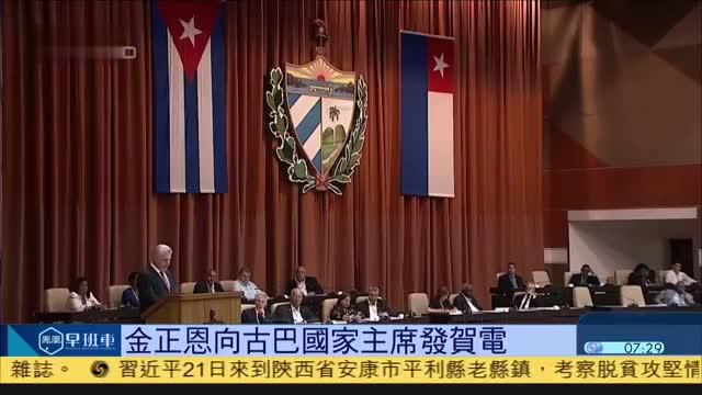 古巴国家主席六十岁生辰,朝鲜领导人金正恩发贺电