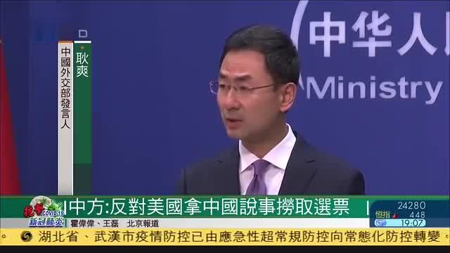 中国外交部:散布虚假消息无助国际合作