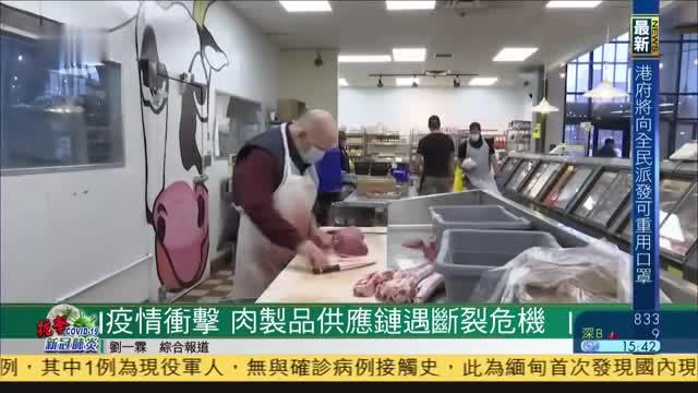 疫情冲击,美国肉制品供应链遇断裂危机