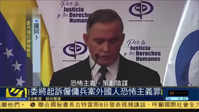 委内瑞拉将以恐怖主义罪起诉雇佣兵案外国人