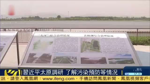 习近平太原调研,了解污染预防等情况