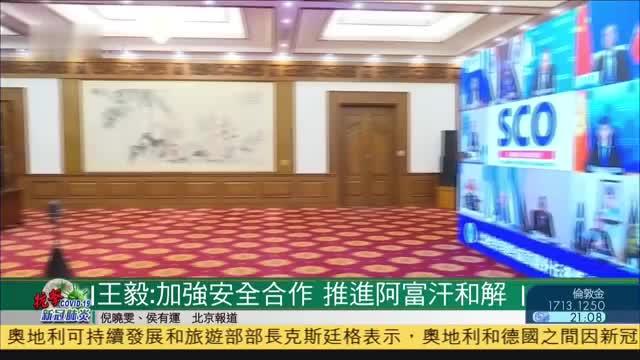 王毅出席上合外长视频会吁团结协作