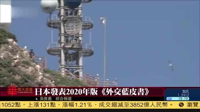 日本发表2020年版《外交蓝皮书》