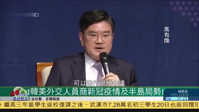 韩美外交人员商议新冠疫情及半岛局势