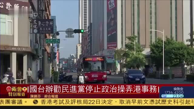 国台办:奉劝民进党停止对香港事务政治操弄