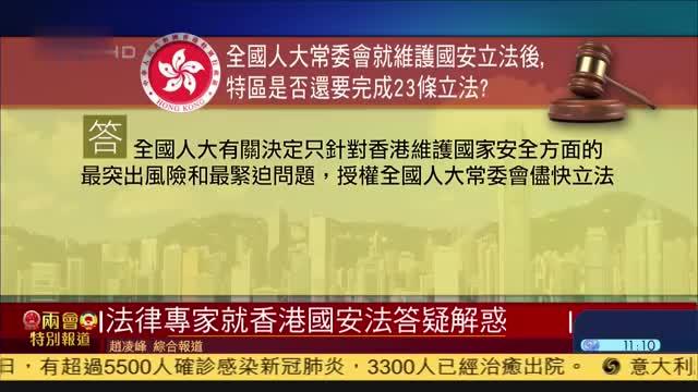 法律专家就香港国安法答疑解惑