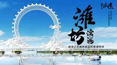 這就是山東 濰坊濱海
