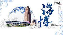 這就是山東 淄博