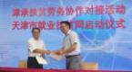 天津与承德共同签署《深化扶贫劳务协作协议》