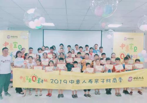 2019中意人寿辽宁省分公司亲子财