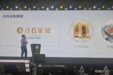 点石家装董事长袁超辉在全国家装峰会发表主题演讲