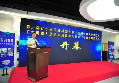 第三届辽宁省工业机器人技术应用