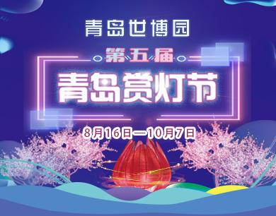 炫彩花燈 浪漫水舞 第五屆青島賞燈節唯美啟幕
