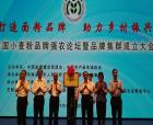 中國小麥粉品牌強農論壇在永城舉行