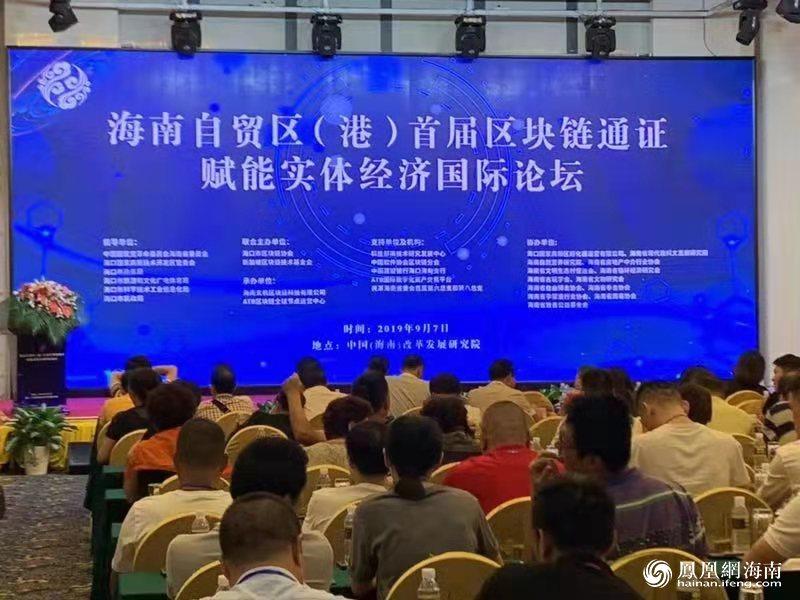 首届海南自贸区(港)区块链通证赋能实体经济国际论坛海口召