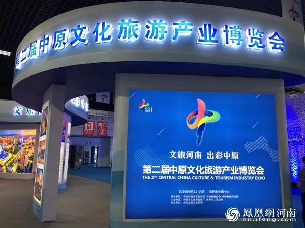 12项精彩活动持续至10月12日 第二届中原旅游文化产业博览会开幕