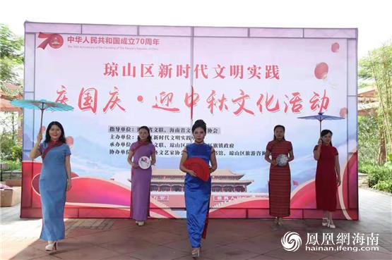 庆国庆•迎中秋文化活动走进海口市琼山区红旗
