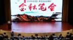 """2019年""""中华诗词——秦皇岛海港金秋笔会""""开幕src="""