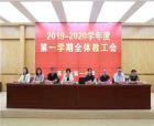 商丘市第一中學召開2019—2020第一學期全體教工會