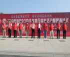 """虞城縣舉辦2019 """"9·5中華慈善日""""宣傳和募捐活動"""
