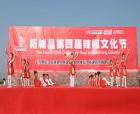 河南柘城縣第四屆辣椒文化節開幕